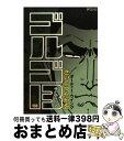 【中古】 ゴルゴ13 158 / さいとう たかを / リイド社 [コミック]【宅配便出荷】