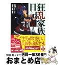 【中古】 狂乱家族日記 14さつめ / 日日日, x6suke / エンターブレイン [文庫]【宅配便出荷】