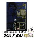 【中古】 ゴルゴ13 156 / さいとう たかを / リイド社 [コミック]【宅配便出荷】