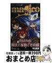 【中古】 magico 2 / 岩本 直輝 / 集英社 [コミック]【宅配便出荷】