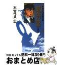 【中古】 俺の空 10(刑事編) / 本宮 ひろ志 / 集英社 [文庫]【宅配便出荷】