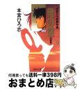 【中古】 俺の空 9(刑事編) / 本宮 ひろ志 / 集英社 [文庫]【宅配便出荷】