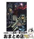 【中古】 磨道 3 / パーダ, 五十嵐 洋平 / スクウェア・エニックス [コミック]【宅配便出荷】