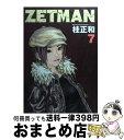 【中古】 ZETMAN 7 / 桂 正和 / 集英社 [コミック]【宅配便出荷】
