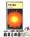 【中古】 宇宙の誕生 / 二宮 正夫 / 岩波書店 [新書]【宅配便出荷】