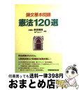 【中古】 憲法120選 / 新保 義隆, Wセミナー / 早稲田経営出版 [単行本]【宅配便出荷】