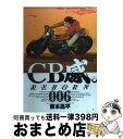 【中古】 CB感。 Reborn 6 / 東本 昌平 / 小学館 [コミック]【宅配便出荷】