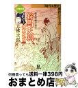 【中古】 鞍馬天狗 3 / 大仏 次郎 / 小学館 [文庫]【宅配便出荷】