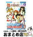 【中古】 舞ーHiMEコミックアンソロジー 3 / 一迅社 / 一迅社 [コミック]【宅配便出荷】
