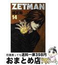 【中古】 ZETMAN 14 / 桂 正和 / 集英社 [コミック]【宅配便出荷】