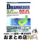 【中古】 DREAMWEAVER MX 2004スーパーリファレンス For Windows & Macintosh / 外間 かおり / ソーテック社 [単行本]【宅配便出..