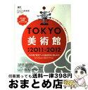 【中古】 TOKYO美術館 2011ー2012 / エイ出版社 / エイ出版社 [大型本]【宅配便出荷】