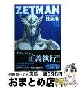 【中古】 ZETMAN 10 / 桂 正和 / 集英社 [コミック]【宅配便出荷】