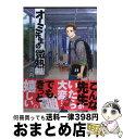 【中古】 オーミ先生の微熱 1 / 河内 遙 / 小学館 [コミック]【宅配便出荷】