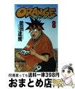【中古】 Orange 第8巻 / 能田 達規 / 秋田書店 [コミック]【宅配便出荷】