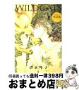 【中古】 WILD CATS完全版 / 清水 玲子 / 白泉社 [コミック]【宅配便出荷】