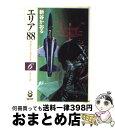 【中古】 エリア88 6 / 新谷 かおる / スコラ [文庫]【宅配便出荷】
