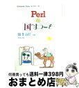 【中古】 Perlの国へようこそ / 前田 薫 / サイエンス社 [単行本]【宅配便出荷】