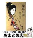 【中古】 竜馬の妻 / 阿井 景子 / 集英社 [文庫]【宅配便出荷】