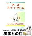 【中古】 チーズスイートホーム volume5 / こなみ かなた / 講談社 [コミック]【宅配便出荷】