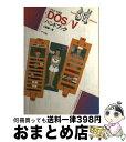 【中古】 DOS/Vハンドブック J5.0/V対応 / 土屋 勝 / ナツメ社 [単行本]【宅配便出荷】