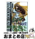 【中古】 BAMBOO BLADE B 6 / 土塚 理弘, スタジオねこ / スクウェア・エニックス [コミック]【宅配便出荷】