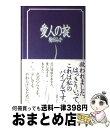【中古】 愛人の掟 / 梅田 みか / 角川書店 [単行本]【宅配便出荷】