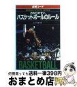 【中古】 わかりやすいバスケットボールのルール 〔1994年版〕改訂版 / 古川 幸慶 / 成美堂出版 [文庫]【宅配便出荷】