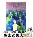 樂天商城 - 【中古】 結婚の条件 / 源氏 鶏太 / 集英社 [文庫]【宅配便出荷】