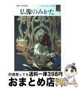 【中古】 仏像のみかた / 入江 泰吉, 関 信子 / 保育社 文庫 【宅配便出荷】