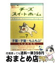 【中古】 チーズスイートホーム volume7 / こなみ かなた / 講談社 [コミック]【宅配便出荷】