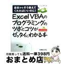 【中古】 Excel VBAのプログラミングのツボとコツがゼッタイにわかる本 最初からそう教えてくれればいいのに! Excel / 立山 秀利 / 秀和システム [単行本]【宅配便出荷】