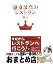 【中古】 東京最高のレストラン 2012 / 浅妻 千映子 / ぴあ [単行本]【宅配便出荷】