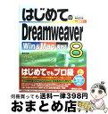 【中古】 はじめてのDreamweaver 8 Win & Mac両対応 / 西 真由 / 秀和システム [単行本]【宅配便出荷】