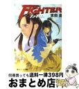 【中古】 Fighter / 吉田 直 / 角川書店 [文庫]【宅配便出荷】