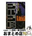 【中古】 ゴルゴ13 152 / さいとう・たかを / リイド社 [コミック]【宅配便出荷】