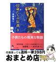 【中古】 12歳たちの伝説 3 / 後藤 竜二 / ジャイブ [文庫]【宅配便出荷】