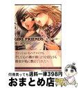 【中古】 GIRL FRIENDS 1 / 森永 みるく / 双葉社 [コミック]【宅配便出荷】