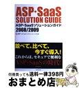【中古】 ASP・SaaSソリューションガイド 2008/2009 / ASP・SaaSインダストリ・コンソーシアム / ダイヤモンド社 [単行本]【宅配便出..
