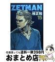 【中古】 ZETMAN 15 / 桂 正和 / 集英社 [コミック]【宅配便出荷】