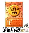 【中古】 古文単語マスター333 / 西村 雪野 / 数研出版 [単行本]【宅配便出荷】
