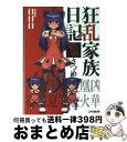 【中古】 狂乱家族日記 15さつめ / 日日日, x6suke / エンターブレイン [文庫]【宅配便出荷】