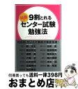 【中古】 9割とれる最強のセンター試験勉強法 / センター試...