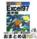 【中古】 ステップ図解Excel97 基本編 / C&R研究所 / ナツメ社 [単行本]【宅配便出荷】