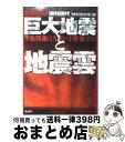 【中古】 巨大地震と地震雲 予兆現象はXデーを警告する! 緊急出版 / 「週刊現代」特別取材班 / 講談社 [単行本]【宅配便出荷】