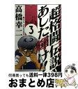 【中古】 超格闘伝説あした輝け!! 3 / 高橋 幸二 / 集英社 [コミック]【宅配便出荷】