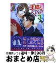 【中古】 王様にKISS! 3 / せら / 白泉社 [コミック]【宅配便出荷】
