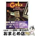 【中古】 GTK+ではじめるXプログラミング PC UNIX時代の新プログラミングツール / 竹田 英二 / 技術評論社 [単行本]【宅配便出荷】