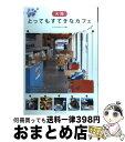 【中古】 大阪とってもすてきなカフェ / イーアイプランニング / メイツ出版 [単行本]【宅配便出荷】