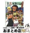 【中古】 狂乱家族日記 番外そのなな / 日日日, x6suke / エンターブレイン [文庫]【宅配便出荷】